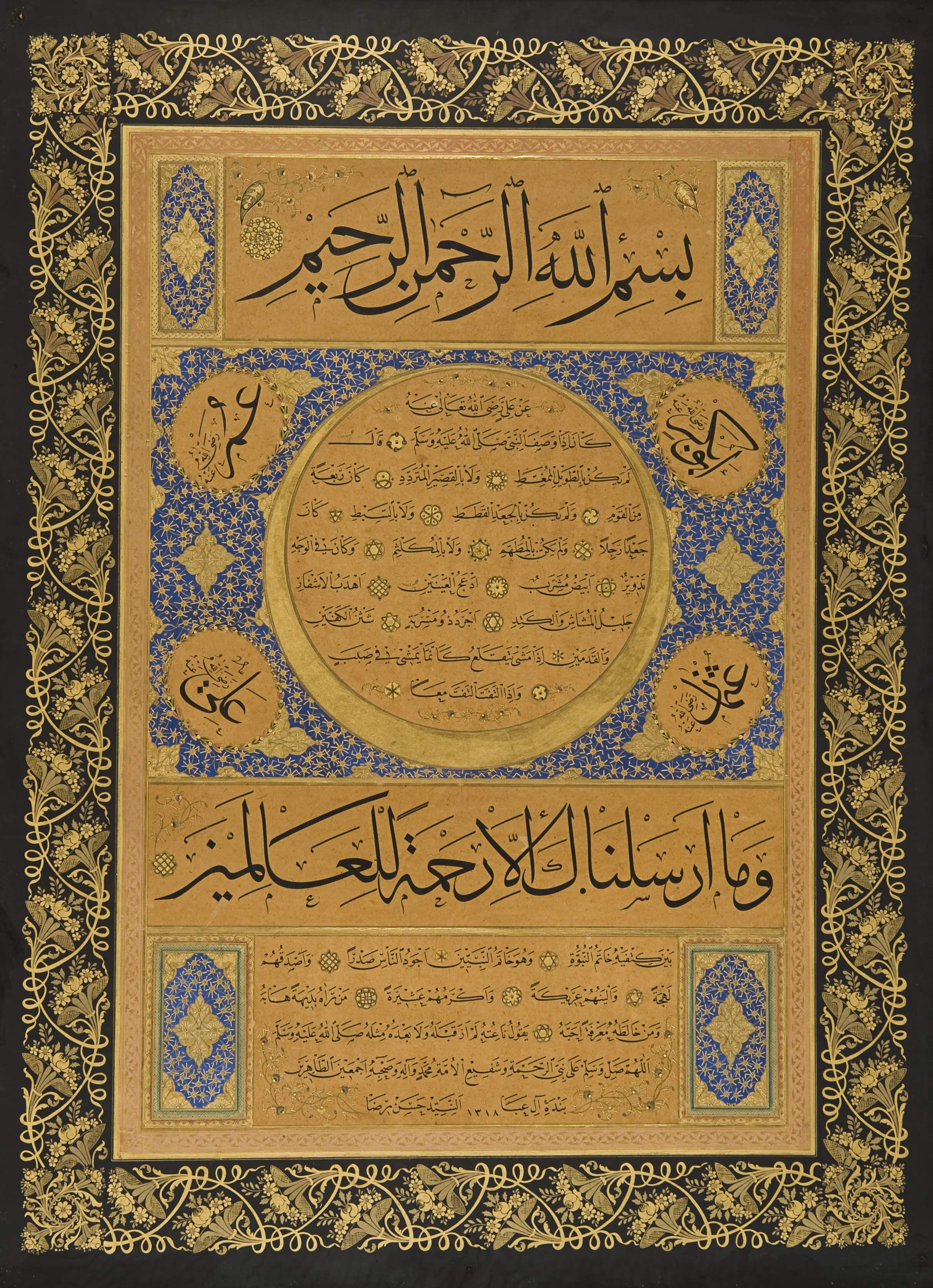 Resim 10. Hz. Muhammed'in fizikî ve ahlâkî özelliklerin sözel olarak betimlendiği bir Hilye-i Şerîfe. (Hasan Rıza Efendi, İstanbul, 1900–1901.)