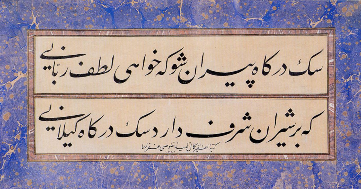 Hattat Hâfız Kemal Batanay'ın kaleminden Farsça bir şiir. (Tarihi 1386/1966. Ekrem Hakkı Ayverdi koleksiyonu, İstanbul.*)