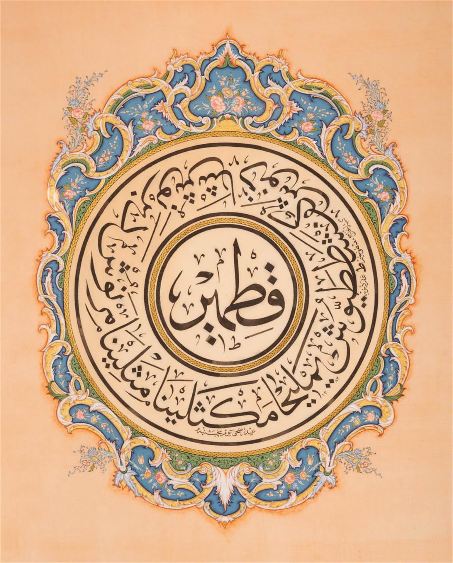"""Hattat Halim Özyazıcı'nın kaleminden, Ashâb-ı Kehf'in adları. En ortada, kocaman harflerle """"Kıtmîr"""". (Tarihi 1383/1964. Yazarın koleksiyonu.)"""