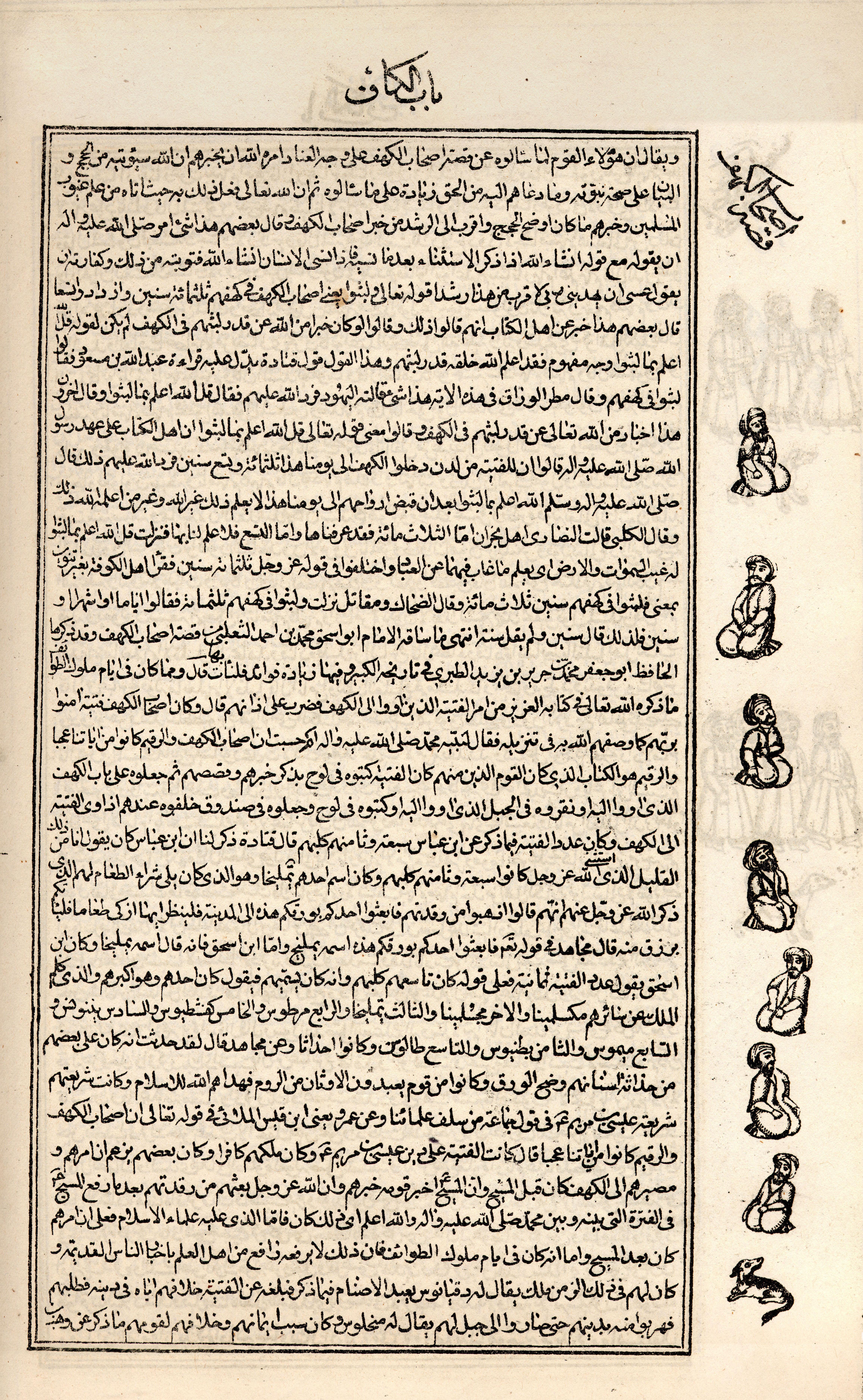 """Demîrî'nin Hayatü'l-Hayavân'ında """"Kıssa-i Ashâbü'l-Kehf"""" bölümü ve derkenarda yedi uyurlar ile en aşağıda Kıtmîr'in fevkalâde şirin resimleri. (Kemâleddîn Muhammed ibn Mûsâ ed-Demîrî, Hayâtü'l-hayavâni'l-kübrâ [(Kahire): Şeriketu Mektubeti ve Matba'ati Mustafâ el-Bârî el-Halebî ve Evlâdih, 1376].)"""